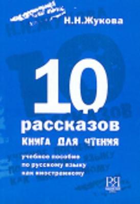 10 Stories - A book for reading - 10 Rasskazov-kniga dlia chteniia: 10 rasskazov - Zhukova, N N