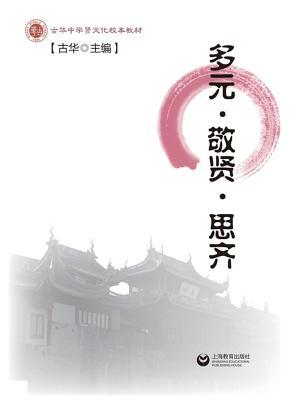 多元-敬贤-思齐 - 世纪集团 - Gu, Hua, PhD