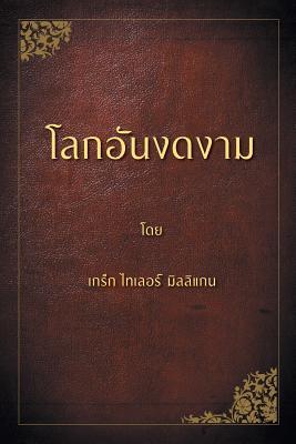 A Beautiful World (Thai Edition) - Milligan, Gregg Tyler