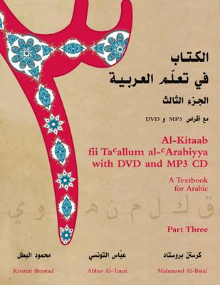 Al-Kitaab Fii Tacallum Al-Carabiyya with DVD and MP3 CD: A Textbook for Arabicpart Three - Brustad, Kristen, and Al-Batal, Mahmoud, and Al-Tonsi, Abbas
