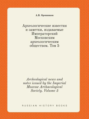 Archeological News and Notes Issued by the Imperial Moscow Archaeological Society. 1894 - Oreshnikov, A V