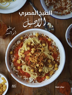 Authentic Egyptian Cooking [Arabic Edition]: From the Table of Abou El Sid - Leheta, Nehal