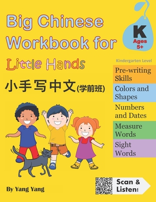 Big Chinese Workbook for Little Hands (Kindergarten Level, Ages 5+) - Chen, Qin (Editor), and Wang, Claire (Editor), and Peng, Ke (Editor)