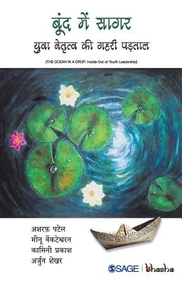 Boond Boond Me Sagar: Yuva Netritva Ki Gehri Padtaal - Patel, Ashraf, and Venkateswaran, Meenu, and Prakash, Kamini