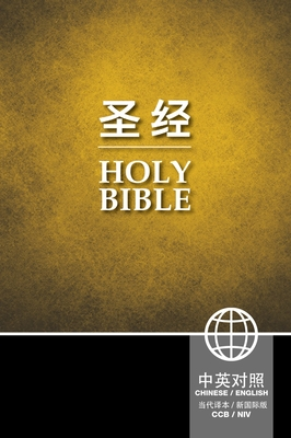 CCB (Simplified Script), NIV, Chinese/English Bilingual Bible, Hardcover, Black - Zondervan