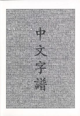 Chinese Characters: A Genealogy and Dictionary - Harbaugh, Richmond