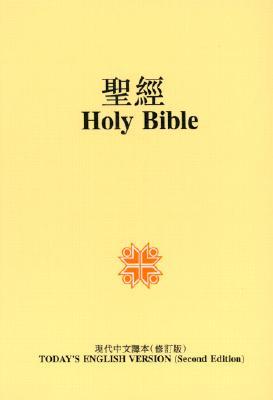 Chinese English Bilingual Bible-PR-FL/TeV - American Bible Society (Creator)