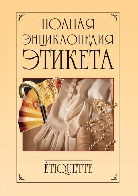Complete Encyclopedia of Etiquette - Juzhin, V