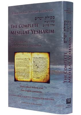 Complete Mesillat Yesharim (Hebrew/English) - Luzzatto, Moshe Hayyim