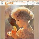 Bouquet - Percy Faith & His Orchestra