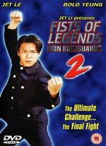 Fists of Legends II: Iron Bodyguards -
