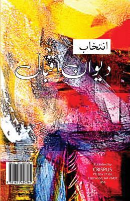Dewan E Iqbal - Iqbal, Allama Muhammad, and Ibrahim, Zafar Yab (Editor), and Ahmed, Iqbal (Designer)