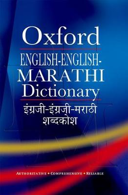 English-English-Marathi Dictionary - Dhongde, R. V., Dr. (Editor)