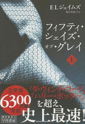 Fifty Shades of Grey Vol. 1 of 2 - James, E L