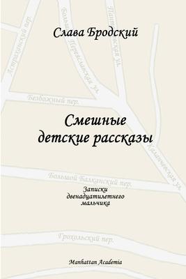 Funny Children's Stories (in Russian - Smeshnye Detskie Rasskazy) - Brodsky, Slava
