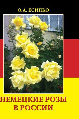 German Rose in Russia - Esipko, Oleg