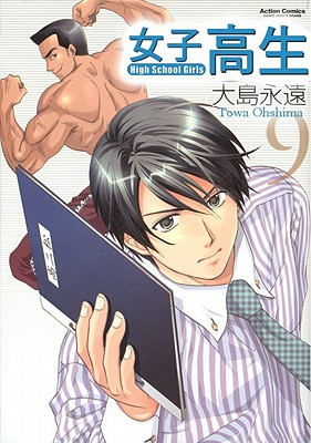 High School Girls: Volume 9 - Oshima, Towa