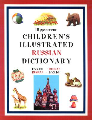 Hippocrene Children's Illustrated Russian Dictionary - Hippocrene Books (Creator), and Dumont, Deborah, M.A., M.Ed. (Introduction by)
