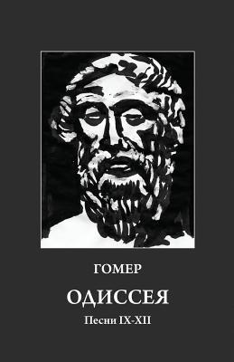 Homer. Odyssey 9-12: Russian Translation - Starikovsky, Grigory, and Polishchuk, Slava (Illustrator)