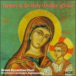 Hymns to the Holy Mother of God - Lycourgos Angelopoulos (vocals); Greek Byzantine Choir (choir, chorus)