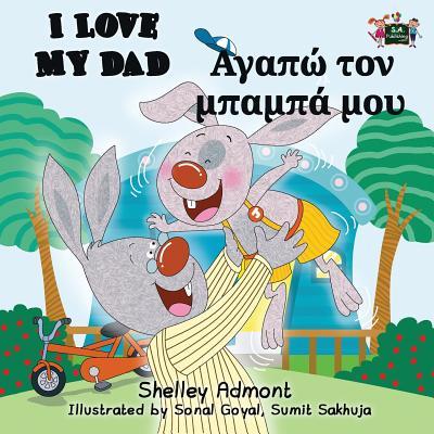 I Love My Dad: English Greek Bilingual Edition - Admont, Shelley