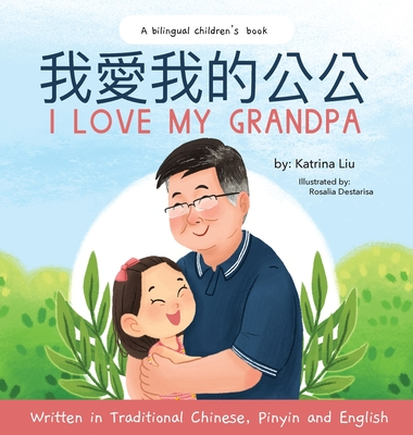 I love my grandpa (Bilingual Chinese with Pinyin and English - Traditional Chinese Version): A Dual Language Children's Book - Liu, Katrina