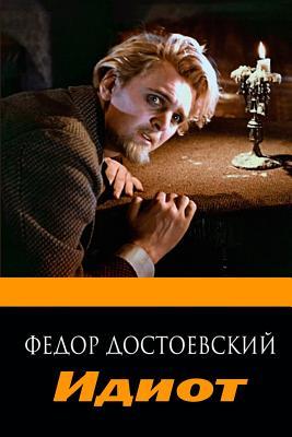 Idiot - Dostoevsky, F