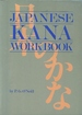 Japanese Kana Workbook