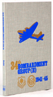 History of the Army Air Force 34th Bombardment Group (H)