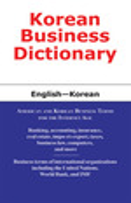 Korean Business Dictionary: English-Korean