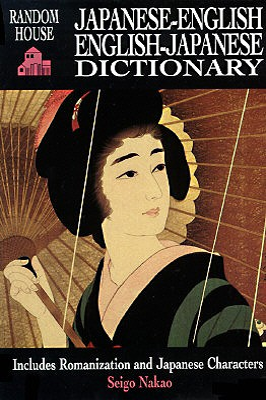 Random House Japanese-English, English-Japanese Dictionary - Nakao, Seigo