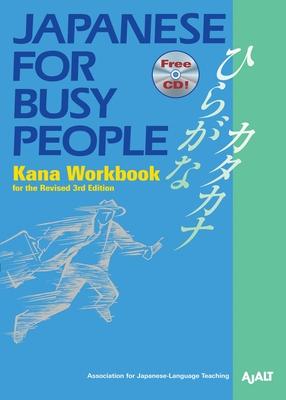 Japanese for Busy People Kana Workbook: Revised 3rd Edition - Ajalt