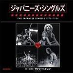 "Japanese Singles [7""]"