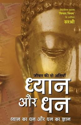 Jeevan ki do Atiyan Dhyan aur Dhan (Hindi) - Sirshree