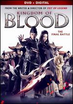 Kingdom of Blood [Includes Digital Copy]