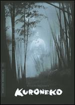 Kuroneko [Criterion Collection]