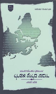 Lirapeh Olam Shavur - Sacks, Jonathan