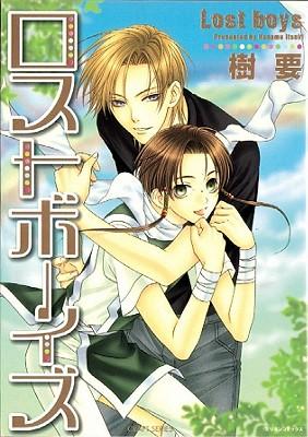 Lost Boys - Itsuki, Kaname