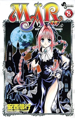 MAR: Marchen Awakens Romance: Volume 8 - Anzai, Nobuyuki