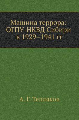 Mashina Terrora: Ogpu-Nkvd Sibiri V 1929-1941 Gg. - Teplyakov, A G, and Tepleiiakov, A G