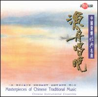 Masterpieces of Chinese Traditional Music - Chinese Instrumental Ensemble