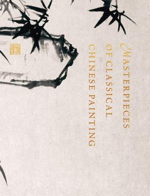 Masterpieces of Classical Chinese Painting - Xinmiao, Zheng