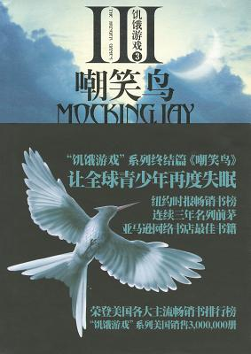 Mockingjay - Collins, Suzanne