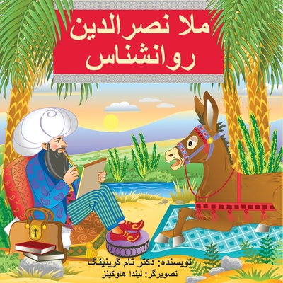 Mullah Nasreddin the Psychologist - Greening, Tom, and Aboutorabi, Arash (Translated by), and Rubin, Ken (Designer)