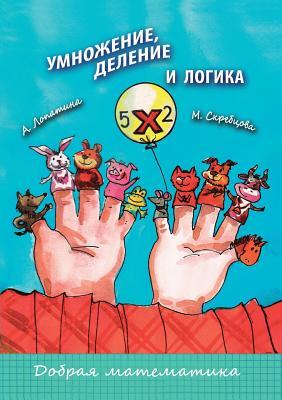 "Multiplication, Division, and Logic. Series ""A Good Mathematics"" - Lopatina, A, and Skrebcova, M"