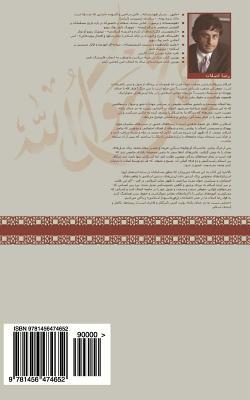 No God But God Farsi - Aslan, Dr Reza, and Azizi, Arash (Translated by)