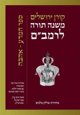 Rambam Mishna Torah: Sefer Mada Ve Ahava - Steinsaltz, Adin, Rabbi