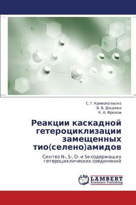 Reaktsii Kaskadnoy Geterotsiklizatsii Zameshchennykh Tio(seleno)Amidov - Krivokolysko S G, and Dotsenko V V, and Frolov K a
