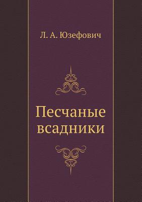 Sand Riders - Yuzefovich, Leonid