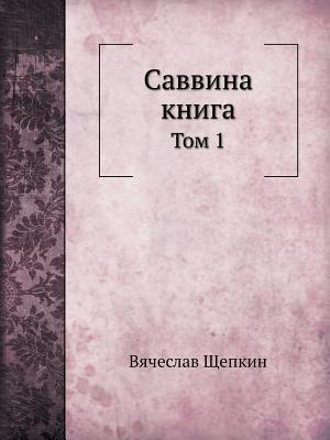 Savvina Kniga Tom 1 - Schepkin, Vyacheslav